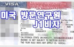 [미국] 방문연구원 J1비자 합격